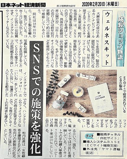 日本ネット経済新聞の掲載記事の画像