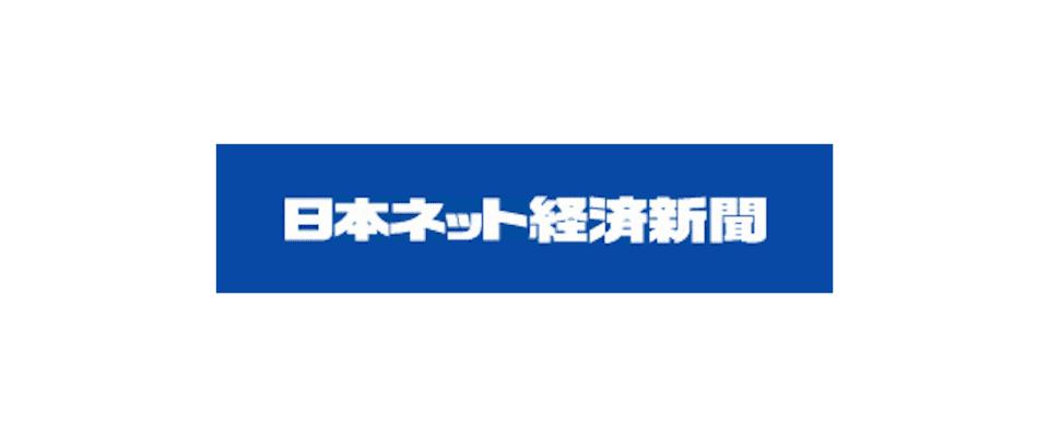 日本ネット経済新聞 のロゴ画像