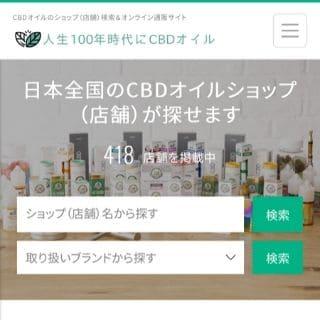 CBDオイルショップ(店舗)検索サイトのトップページ画像