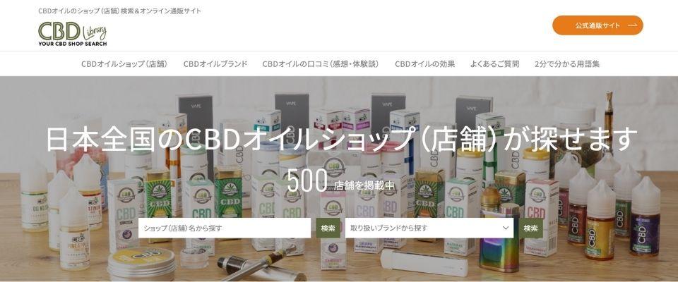 掲載件数500件を突破したCBDオイルショップ(店舗)検索サイト『CBD Library』