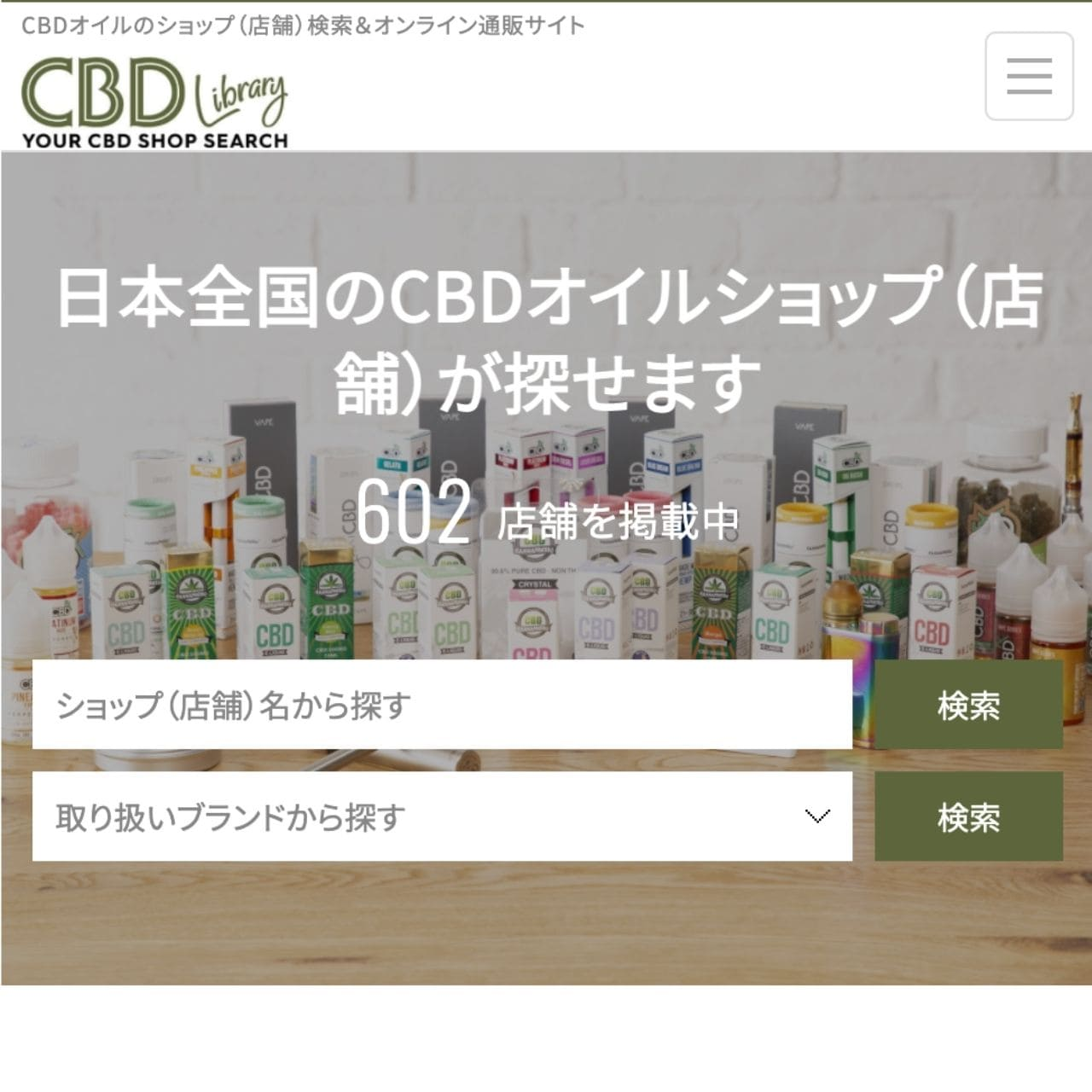掲載件数600件を突破したCBDオイルショップ(店舗)検索サイト『CBD Library』のトップページ