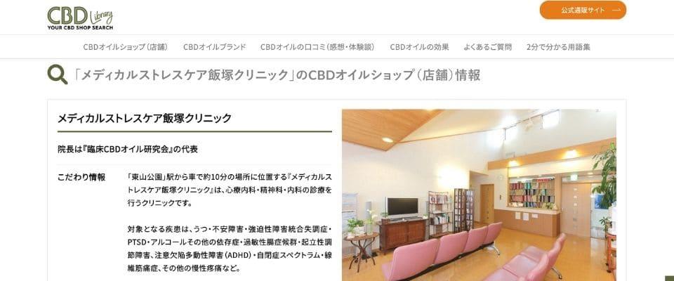 CBDオイルショップ(店舗)検索サイト『CBD Library』に掲載する詳細ページのこだわり情報欄