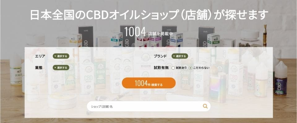 業態や試飲の有無でも検索できるようになった、CBDオイルショップ(店舗)検索サイト『CBD Library』