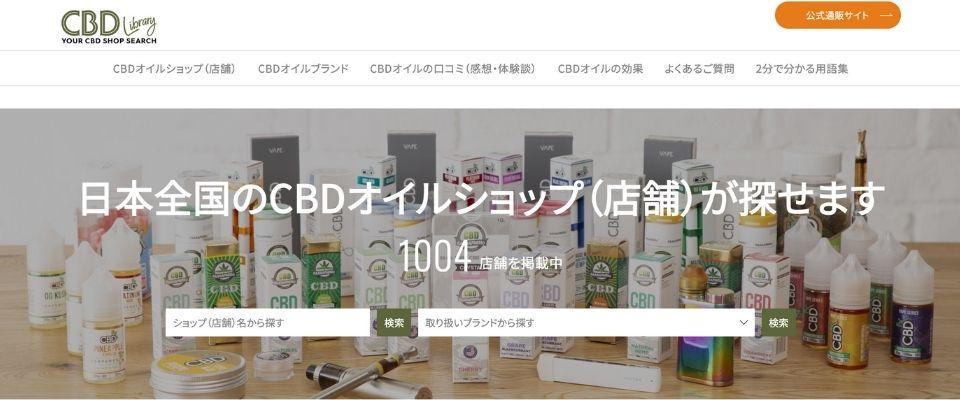 掲載件数1,000件を突破したCBDオイルショップ(店舗)検索サイト『CBD Library』のトップページ