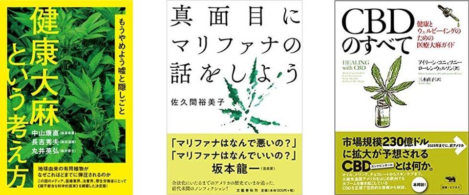 CBD(カンナビジオール)関連書籍