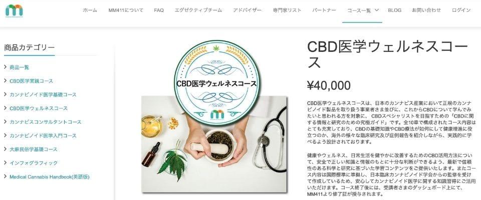 『MM(Medical Marijuana)411』のCBD医学ウェルネスコースページ